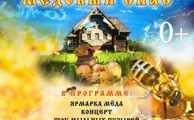Медовый Спас. Тенишевские праздники во Фленове