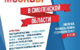 Москва — Смоленску
