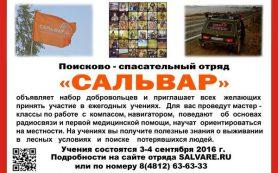В Смоленской области проведет учения поисковый отряд «Сальвар»