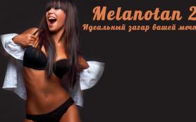 Спортсмены выбирают Меланотан 2 не просто так