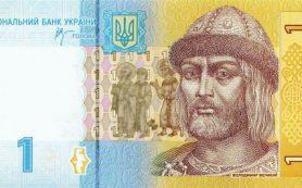 Валюта Украины: все, о чем вы хотели знать