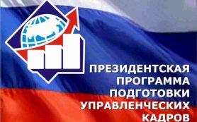 В Смоленске отбирают кандидатов на обучение по Президентской программе подготовки управленческих кадров