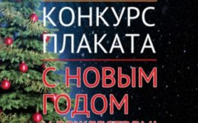 В Смоленске объявлен конкурс Новогоднего плаката