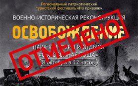 В Смоленской области снова отменили туристский фестиваль «На привале»?