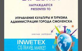 Управление культуры и туризма награждено дипломом престижной международной выставки