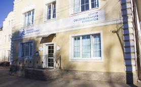 В Заднепровском районе Смоленска открылся новый центр обслуживания клиентов «СмоленскАтомЭнергоСбыта»