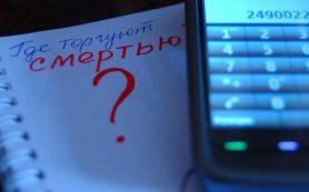 В Смоленске стартовала акция «Сообщи, где торгуют смертью»
