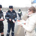 На трассе М-1 в Смоленской области прошла акция «Пристегни ребенка»