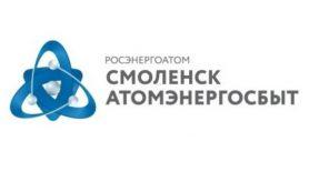 «СмоленскАтомЭнергоСбыт» расширяет возможности для населения по передаче показаний электроэнергии