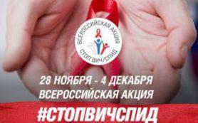 В Смоленске состоится обсуждение проблем СПИДа