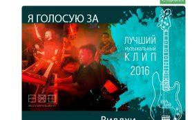 «Виддхи» из Смоленска участвуют в голосовании за «Лучший музыкальный клип 2016»