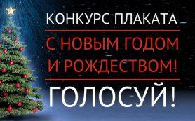 В Смоленске началось интернет-голосование в конкурсе новогодних плакатов
