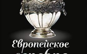 В КВЦ откроется выставка «Европейское серебро. XVIII-XX вв.»