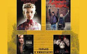 В Смоленске пройдут показы фильмов Каннского кинофестиваля