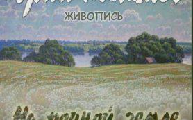 В Смоленске откроется выставка живописи Юрия Мелькова