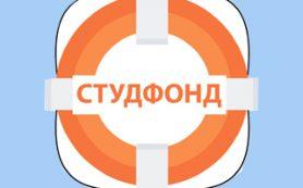 В Смоленской области стал действовать «СтудФонд»