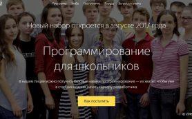 В Смоленске запустят Яндекс-лицей