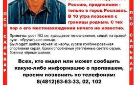 В Смоленской области затерялся гражданин Белоруссии