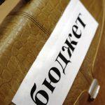 В администрации Смоленска назначен главный финансист