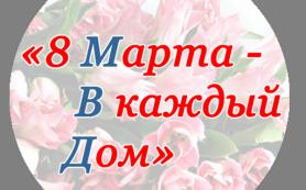 Поздравлять смолянок с 8 марта будет «Цветочный патруль»