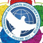 Смоленские студенты станут участниками XIX всемирного фестиваля в Сочи