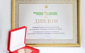 Администрация Смоленской области получила золотую медаль на выставке «Золотая осень-2016»