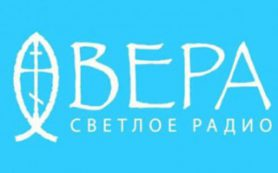 Православная радиостанция «Радио «Вера» начала работать в Смоленске