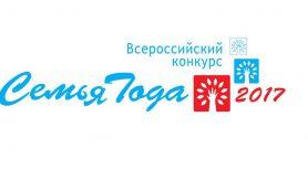В Смоленске стартовал конкурс «Семья года»