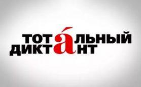8 апреля жители Смоленска станут участниками «Тотального диктанта»