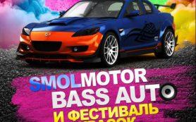 Два в одном. В Смоленске пройдет автошоу и фестиваль красок в один день