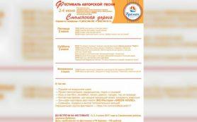 2 июня под Смоленском стартует фестиваль авторской песни