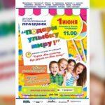 В Смоленске у башни Громовой состоится детский праздник «Подари улыбку миру»