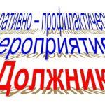 В Смоленске обратят особое внимание на правонарушителей, своевременно не оплативших административные штрафы