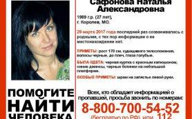 Смолянка уехала из Починка в Москву и пропала