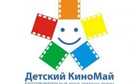Смоленск готовится встретить «Детский КиноМай»