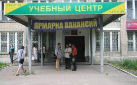 В Смоленске пройдет ярмарка вакансий