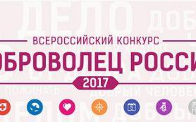 Смолян зовут принять участие во Всероссийском конкурсе «Доброволец России-2017»