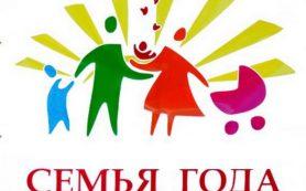 В Смоленске выбрали «Семью года»