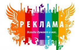Компании Краснодара – лучшие представители рекламы