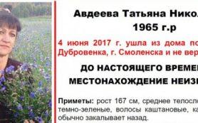 В Смоленске ищут женщину с темно-зелеными глазами