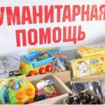 В Смоленске собирают гуманитарную помощь для жителей Луганска и Донецка