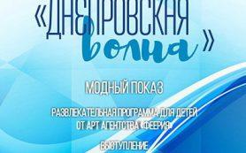 В субботу на смоленскую набережную обрушится «Днепровская волна»