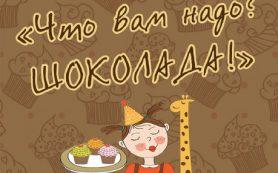 Смолян приглашают отпраздновать Всемирный день шоколада