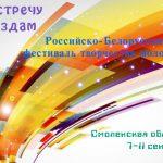 На Смоленщине пройдет российско-белорусский фестиваль творчества молодежи