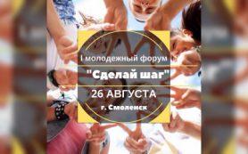 В Смоленске организуют первый областной форум для молодых инвалидов по слуху «Сделай шаг»
