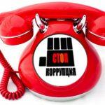 В смоленской кадастровой палате новый антикоррупционный «телефон доверия»