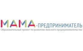 Мамы Смоленска смогут бесплатно обучиться основам бизнеса в рамках проекта «Мама-предприниматель»