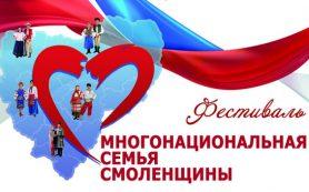 29 сентября состоится фестиваль «Многонациональная семья Смоленщины»
