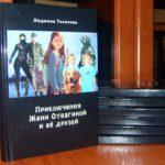 В Смоленске издано продолжение фантастической книги для детей