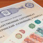 За время действия программы материнского капитала в Смоленской области государственный сертификат получили более 44 тысяч семей